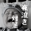【夜泣き】長男の経験から学ぶ夜泣き対策3つ。