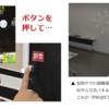 「PROJECT TSUKUYOMi」とは何だったのか(クライアントアプリケーション編)