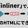 inliner で JavaScript も CSS も画像も1つのHTMLファイルにできるって、マ?