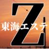 【爆誕】真・東海エステ日報Z