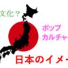 【街頭調査】外国人が持つ日本のイメージは伝統文化?それともポップカルチャー?