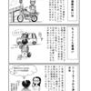 コミックエッセイ ボツネタ集(2)