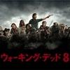 ウォーキングデッド シーズン8-7「心の葛藤」ネタバレ感想!