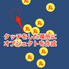 【Unity 2D】GameObjectにタッチ処理を実装する