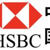 HSBC中国 口座解約 凍結や手数料、中国を離れるため