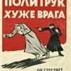 ソ連の政治将校③