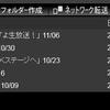 7月24日よりスカパー!e2でキッズステーションのチャンネル番号が変わります!+録画容量のはなし