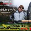 【Road Runner VOICE HARD BAIT SPECIAL】ハードベイト特化型ロードランナーのインプレッション