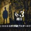 【函館でブログ×理学療法士×複業。ブログ成果報告】63週目(1/30〜2/5)
