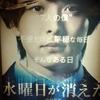 中村倫也company〜「水曜日が消えたを紹介してくれました。有難うございます。」