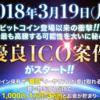 吉田慎也氏の優良ICO案件(マイニングデビットカード)に参加してみると・・・