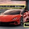 【ランボルギーニ】新車で買える現行車種/2020年最新情報