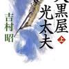 小説「大黒屋光太夫 感想 置かれた状況で望みは変わる」吉村昭さん(新潮文庫)