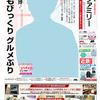 読売ファミリー5月23日号インタビューは、V6の長野博さんです
