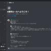 Discord を使って作る簡単バーチャルオフィス〜実例もあるよ〜