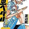 8月8日弱虫ペダル57巻・Fate/Grand Order コミックコレクション【kindle電子書籍・新刊情報】