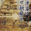 """Naranukotowanaranu"" Traditional slogan in Aizuwakamatsu, Fukushima, Japan (「ならぬことはならぬ」福島県会津若松市)"