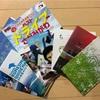 「みんたび」は旅の無料パンフレットを取り寄せて楽しむ唯一のパンフサイト