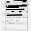 【犯罪の仙台藩】仙台市泉区保健福祉センターの開示資料について。閉鎖病棟までの一連の流れ