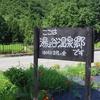 栃尾又温泉・大湯温泉・折立温泉:行き方、温泉街、泊まった宿のまとめ