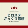 【ヒロステ感想】舞台『僕のヒーローアカデミア』観劇で大興奮