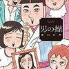 11/11(土)、11/12(日)のテレビ番組&アニメ「王様ゲーム」