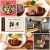 【オススメ5店】四ツ谷・麹町・市ヶ谷・九段下(東京)にある洋食が人気のお店