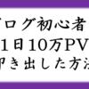 1日でPV数が1000倍に!ブログ初心者が一日10万PVを叩き出した方法
