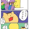 【子育て漫画】ウ●チのかたちを別の言葉で再現する