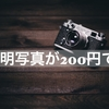 履歴書に貼る証明写真代を節約しよう!スマホ→コンビニで印刷で200円と激安だった。