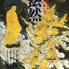 『火垂るの墓』、『平成狸合戦ぽんぽこ』、『かぐや姫の物語』に描かれた高畑勲の「来迎」