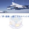 #495★速報★ブルーインパルスが都心上空飛行 飛行コース判明 医療従事者への感謝示す 2020年5月29日