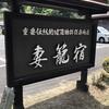 長野県南木曽町 妻籠宿