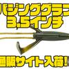 【ティムコ】水面バジングワーム「バジンググラブ3.5インチ」通販サイト入荷!