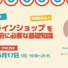 大森渚コンシェルジュが伝授するオンラインショップの基礎知識!