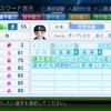 埼玉西武ライオンズ 秋山翔吾(パワプロ2016パスワード)