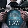 》WordPressテーマ「LAW」