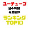 YouTube24時間で最も再生されたMV動画(ミュージックビデオ)ランキングTOP10!【2019年最新版】