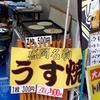 うす焼き。盛岡の「粉もん」文化。お好み焼き風クレープ?