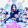 映画『一度死んでみた』(2020/3/20公開予定)あらすじ・感想・ちょっとネタバレ「生き返れ!クソオヤジ!!」