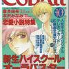 cobalt 1997年10月号