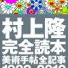 3月16日(土) 村上隆×ドラえもんコラボレーション版画3種