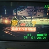 「家、ついて行ってイイですか?」の第一回は松戸駅だった!