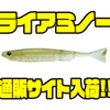 【issei】人気のリアルなベイトフィッシュワーム「ライアミノー」通販サイト入荷!