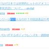 「ヤン・ウェンリー=四川人末裔説」の記事が「今週のはてなブログランキング」に入りました!\(^o^)/