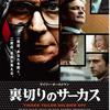 映画『裏切りのサーカス』を観た!!