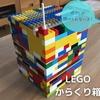 レゴで作ったからくり箱【レゴの遊び方紹介】(5、6歳~)