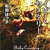 ベイビー・セメタリー 和田はつ子【レビュー】【読書記録】