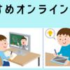 【すらら】塾講師がおすすめするオンライン教材【無学年式】