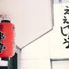 #3 【海外日本探し】「ドイツ・デュッセルドルフ」ヨーロッパにある小さな日本でした。